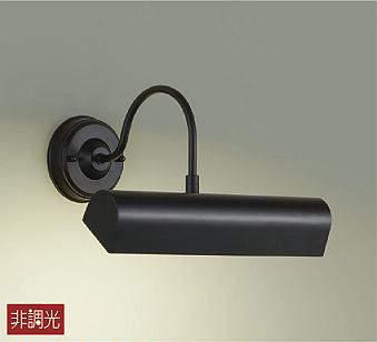 ピクチャーライト インダストリアル ブラック DAIKO 照明 ブラケット