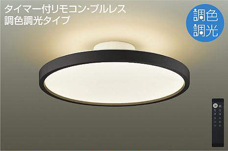 大光 照明 シーリング ライト